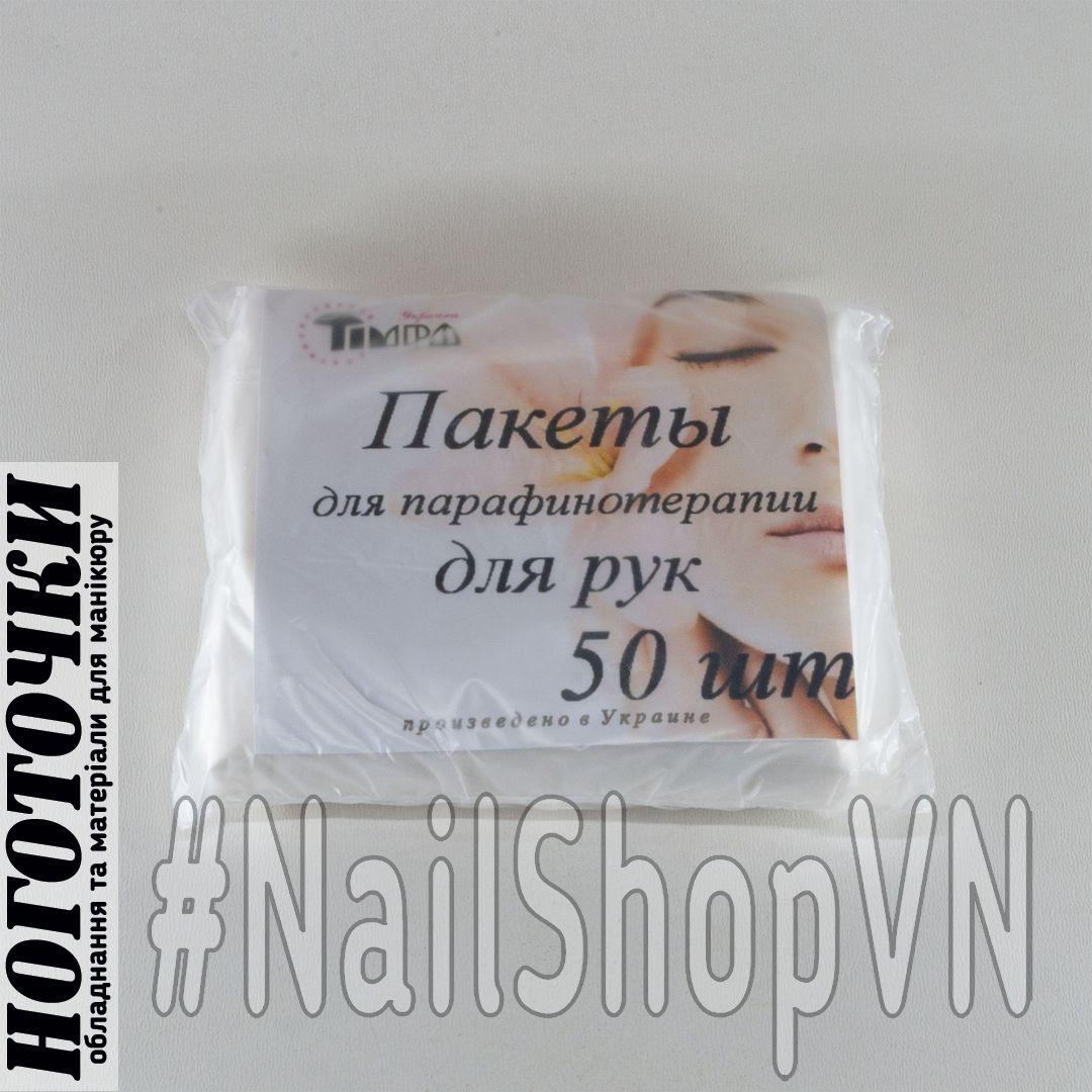 Пакеты для парафинотерапии 50шт для рук