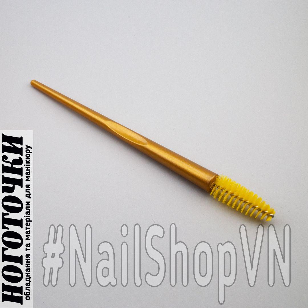 Браш для ресниц с конусной ручкой