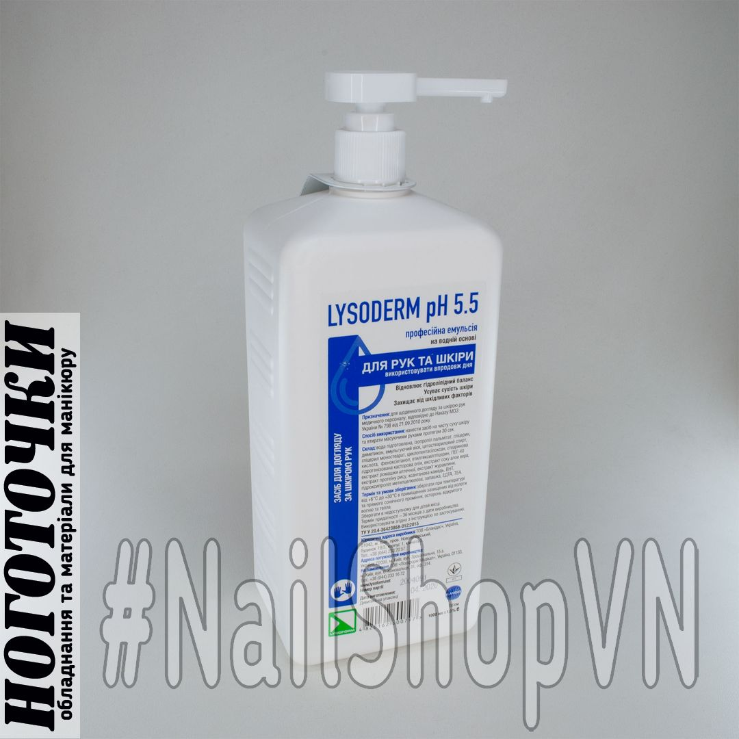Крем для кожи Лизодерм PH 5.5 профессиональный эмульсия 1000ml